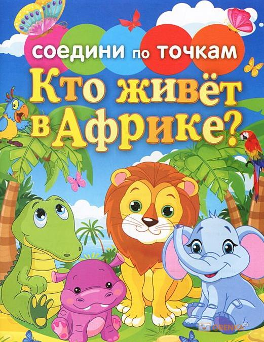 Купить Кто живет в Африке?, Екатерина Панфилова, 978-5-386-05596-7