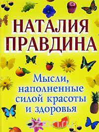 Купить Мысли, наполненные силой красоты и здоровья, Наталия Правдина, 5-17-034403-1