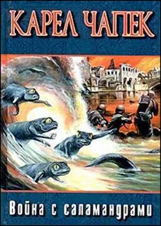 Купить Война с саламандрами, Карел Чапек, 5-17-014405-9