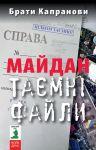 Книга Майдан. Таємні файли