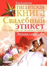 Книга Свадебный этикет. От помолвки до медового месяца