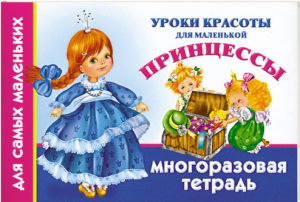 Книга Уроки красоты для маленькой принцессы. Многоразовая тетрадь для самых маленьких