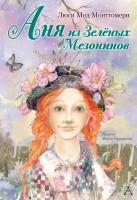 Книга Аня из Зелёных Мезонинов