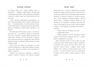 фото страниц Мятная сказка #5