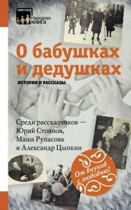 Книга О бабушках и дедушках. Истории и рассказы