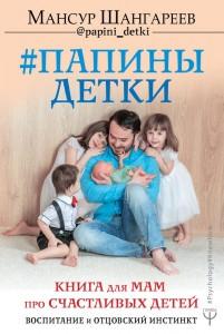 Книга Папины детки. Книга для мам про счастливых детей, воспитание и отцовский инстинкт