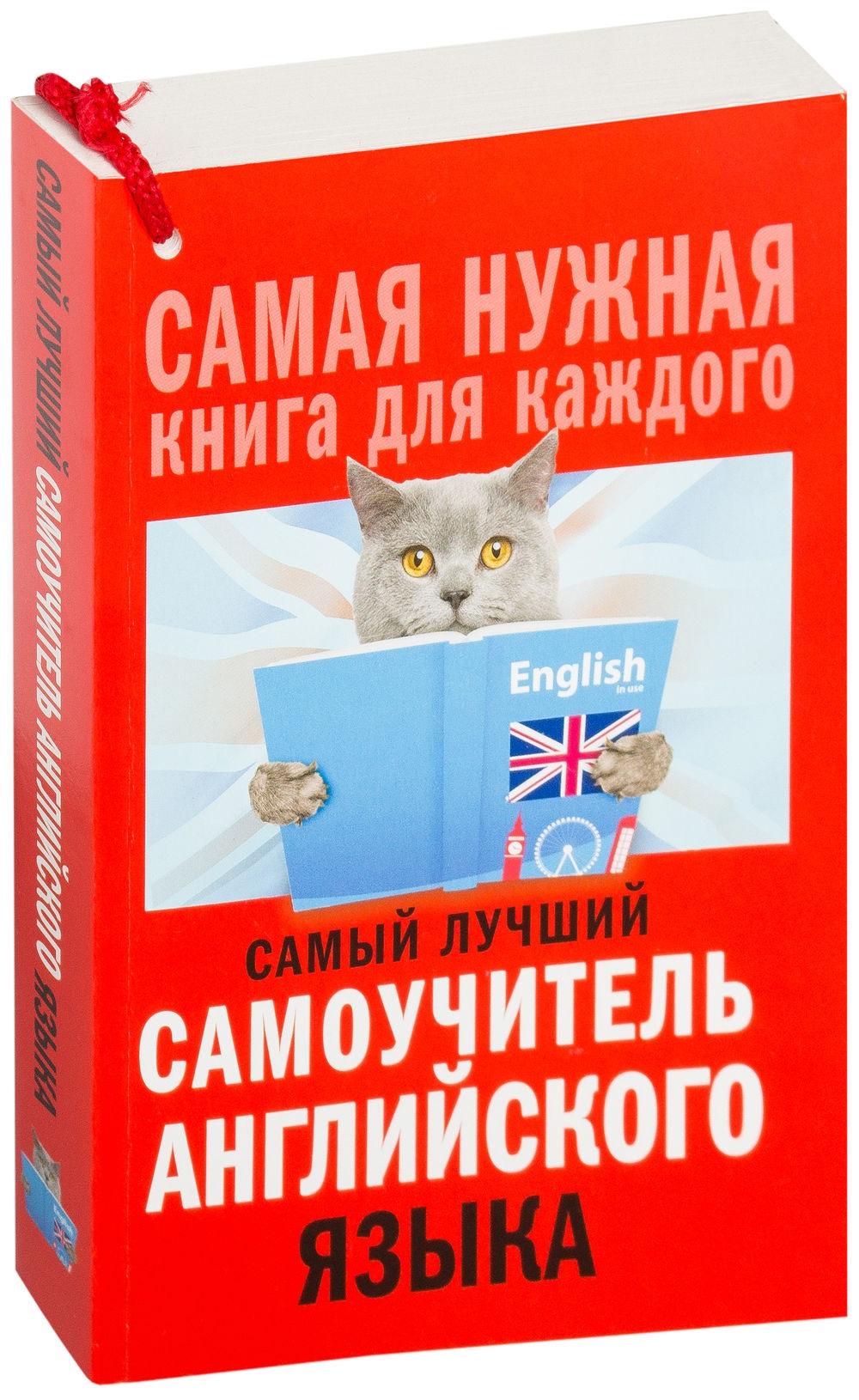 Купить Самый лучший самоучитель английского языка, Сергей Матвеев, 978-5-17-104545-6