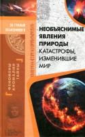 Книга Необъяснимые явления природы. Катастрофы, изменившие мир