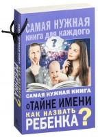 Книга Самая нужная книга о тайне имени. Как назвать ребенка?