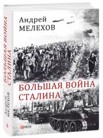Книга Большая война Сталина