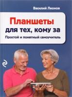 Книга Планшеты для тех, кому за. Простой и понятный самоучитель