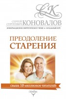 Книга Преодоление старения. Информационно-энергетическое Учение. Начальный курс
