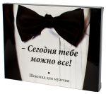 Подарок Шоколадный набор Shokopack из 12 плиток 'Сегодня тебе можно все'