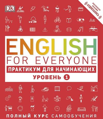 Купить English for Everyone. Практикум для начинающих. Уровень 1, Томас Бут, 978-5-699-94286-2
