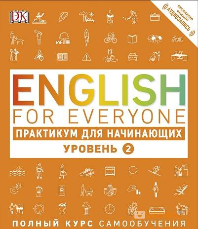Купить English for Everyone. Практикум для начинающих. Уровень 2, Томас Бут, 978-5-699-94287-9