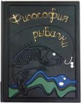 Книга Философия Рыбалки (М2)