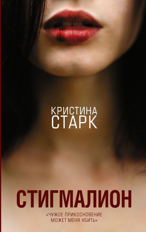 Кристина Старк / Стигмалион