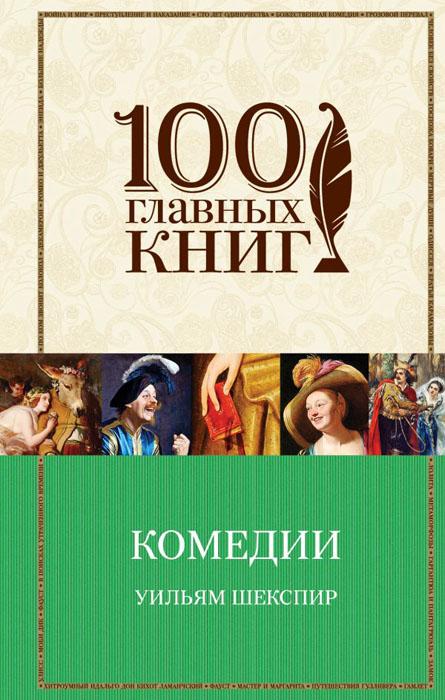 Купить Комедии, Уильям Шекспир, 978-5-04-088642-5