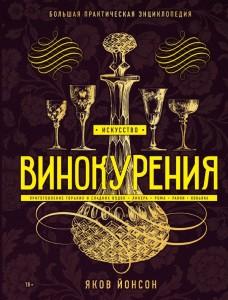 Книга Искусство винокурения. Большая практическая энциклопедия