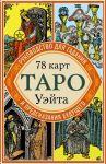 Книга Таро Уэйта. Руководство для гадания и предсказания будущего (78 карт + инструкция в коробке)
