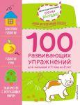 Книга 1+ 100 развивающих упражнений