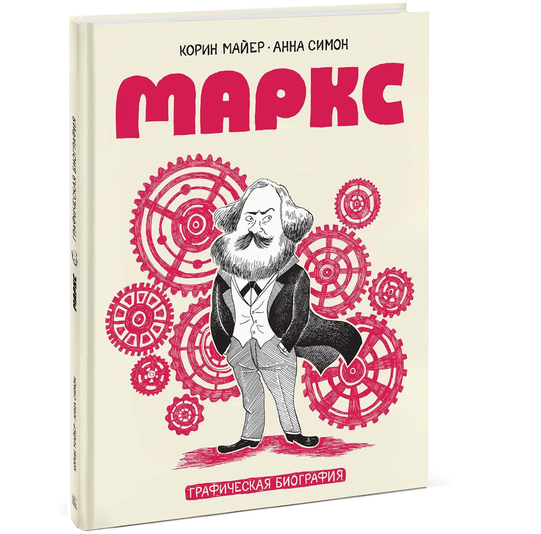 Купить Маркс. Графическая биография, Анна Симон, 978-5-00100-881-1