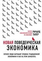Книга Новая поведенческая экономика. Почему люди нарушают правила традиционной экономики