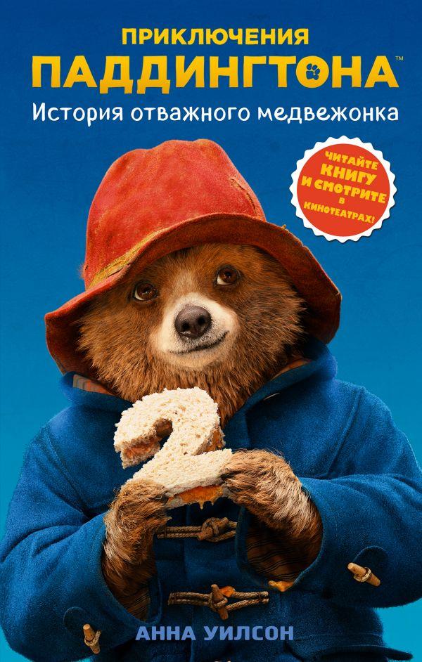 Купить История отважного медвежонка, Ханна Уилсон, 978-5-699-99132-7