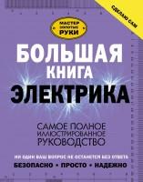 Книга Большая книга электрика. Самое полное иллюстрированное руководство