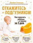 Книга Откажитесь от подгузников! Как приучить ребенка к горшку за 3 дня