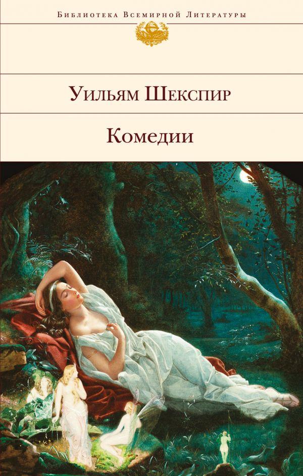 Купить Комедии, Уильям Шекспир, 978-5-04-088641-8