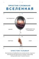 Книга Простая сложная Вселенная