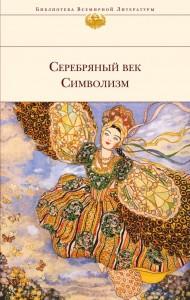 Книга Серебряный век. Символизм