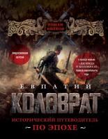 Книга Евпатий Коловрат. Исторический путеводитель по эпохе