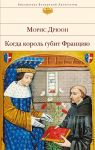 Книга Когда король губит Францию