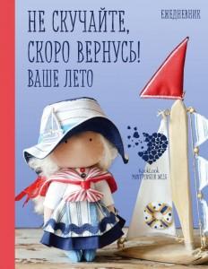 Книга Подарочный ежедневник 'Скоро лето'. Не скучайте, скоро вернусь! Ваше лето