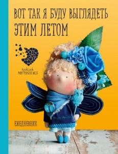 Книга Подарочный ежедневник 'Скоро лето'. Вот так я буду выглядеть этим летом