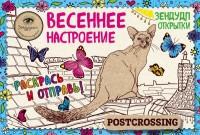 Книга Зендудл-открытки 'Весеннее настроение'. Happy postcrossing