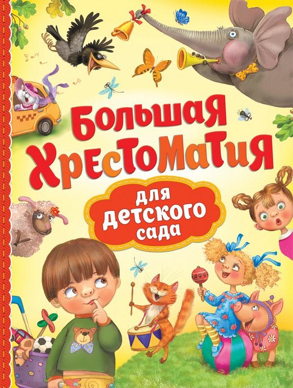 Купить Большая хрестоматия для детского сада, Сергей Есенин, 978-5-353-08436-5