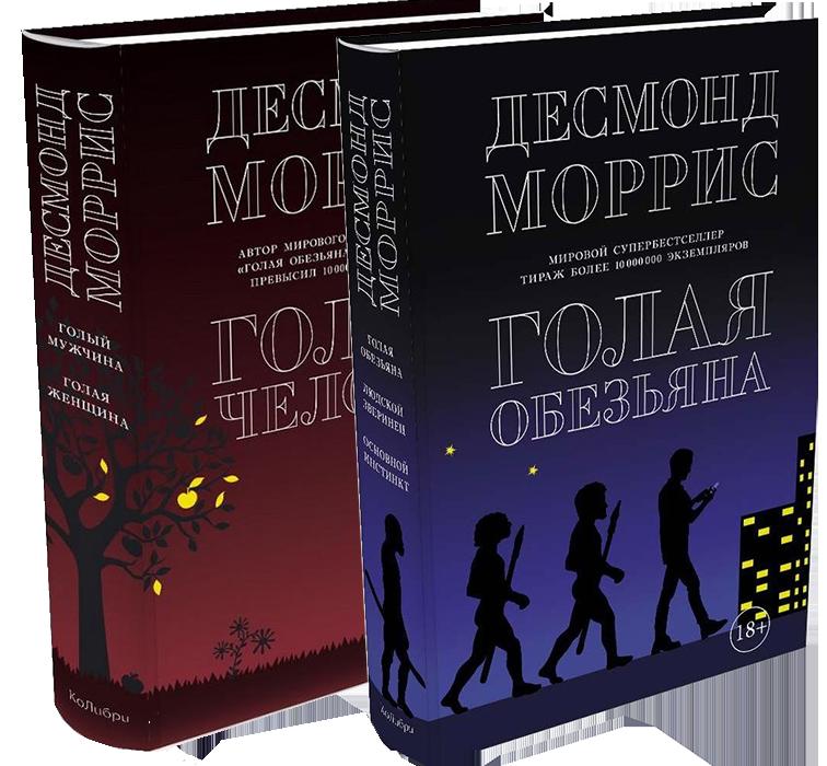 Купить Голая правда (Суперкомплект из 2 книг), Десмонд Моррис, 978-5-389-11694-8, 978-5-389-11695-5