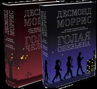 Книга Голая правда (Суперкомплект из 2 книг)