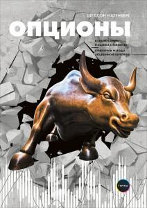 Книга Опционы: Волатильность и оценка стоимости. Стратегии и методы опционной торговли