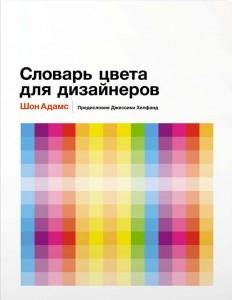Книга Словарь цвета для дизайнеров
