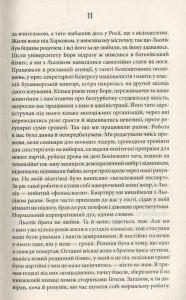 фото страниц Ворошиловград #9