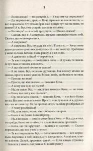 фото страниц Ворошиловград #5