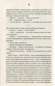 фото страниц Ворошиловград #8