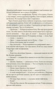 фото страниц Ворошиловград #4