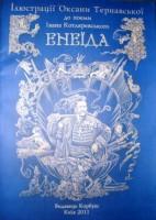 Книга Альбом 'Ілюстрації до поеми Івана Котляревського Енеїда'