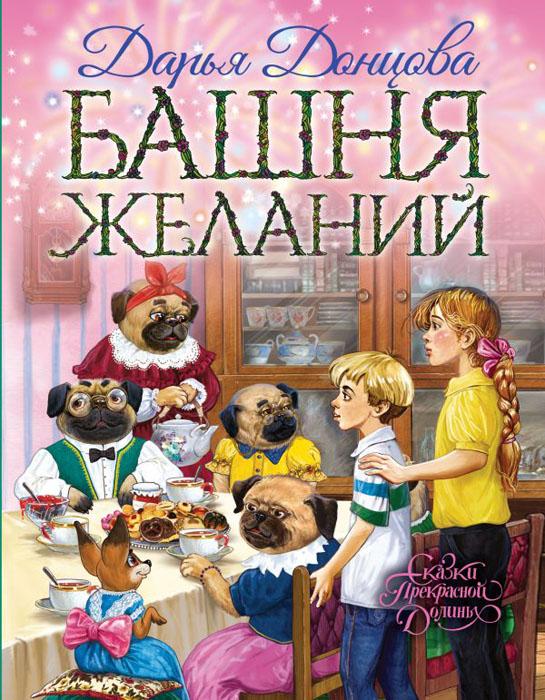 Купить Башня желаний, Дарья Донцова, 978-5-699-95128-4
