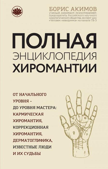 Купить Полная энциклопедия хиромантии, Борис Акимов, 978-5-699-91300-8
